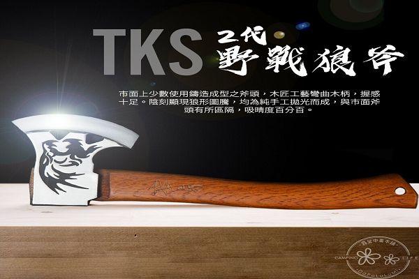 TKS 二代 野戰狼斧 Pro Wolf 戰斧 斧頭 砍材劈柴 野營 露營 登山 TK 售:1800/運:150另 1