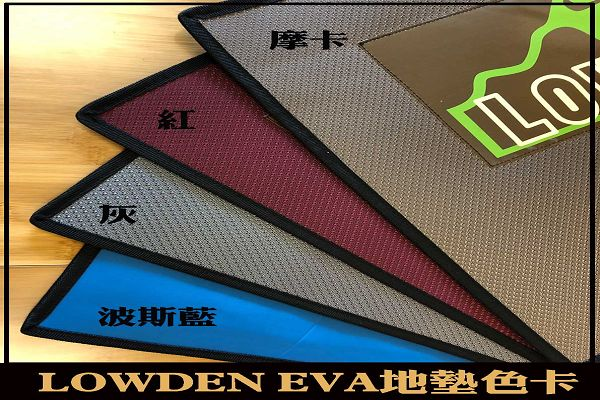 [LOWDEN客製化地墊] 帳內用EVA台制尼龍發泡地墊~各型號下單區 1