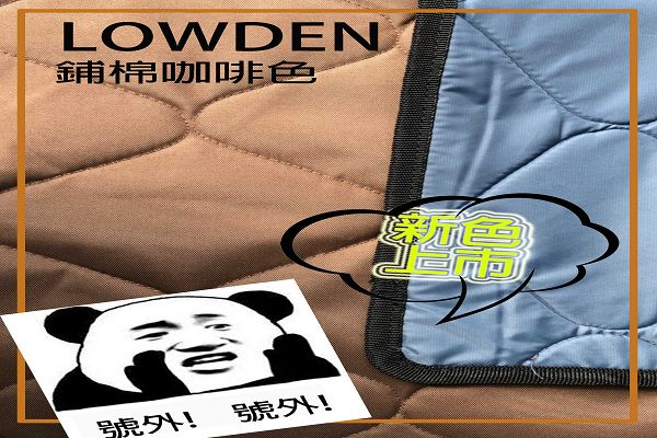 LOWDEN訂製營武者T5-47舖棉帳內墊 1