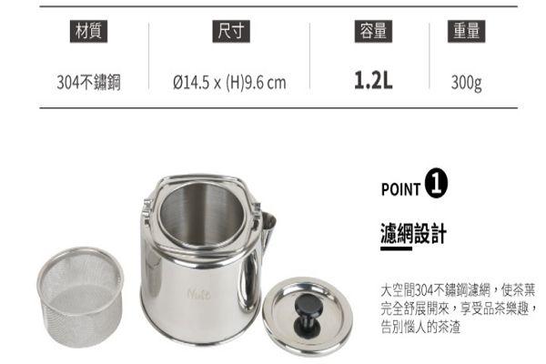 努特NUIT 武士道 304不鏽鋼茶壺(附濾網)1.2L ($390) 1