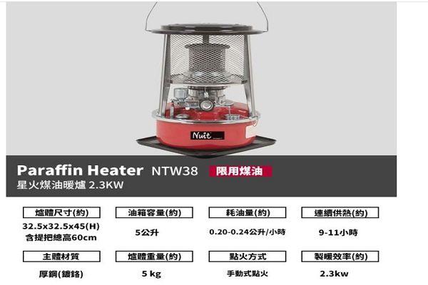 NTW38 努特NUIT 星火煤油暖爐 2.3KW高效能煤油暖爐 露營取暖 武陵 清靜 露營必備$2380 1