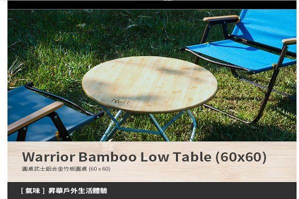 NTT37 努特NUIT 圓桌武士鋁合金竹板桌 矮桌 和式桌 折合桌炊事桌開合桌組合桌露營桌吃飯桌休閒桌 非舒適達人    售:$1380元 1