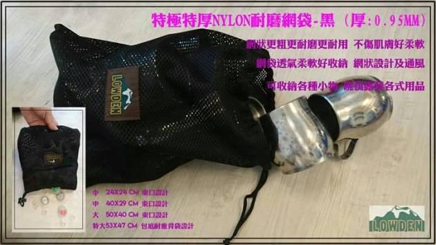 LOWDEN露營戶外用品  特極特厚尼龍耐磨工具網袋/燈飾收納袋/萬用收納袋/網狀特厚收納袋(中) 1